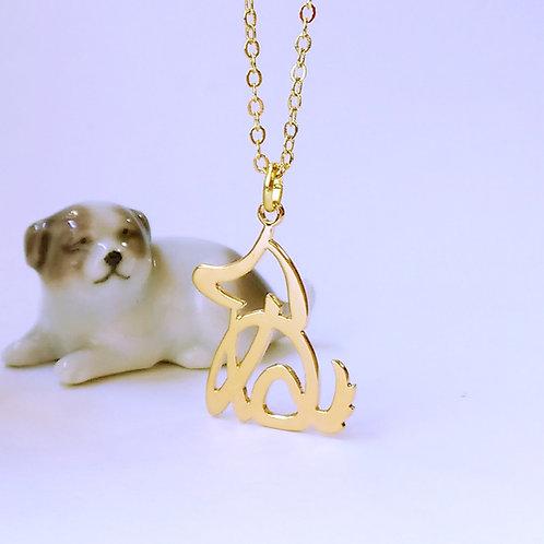 DOG in Hiragana pendant