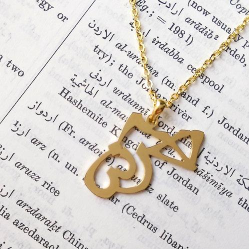 Jordan in Arabic pendant