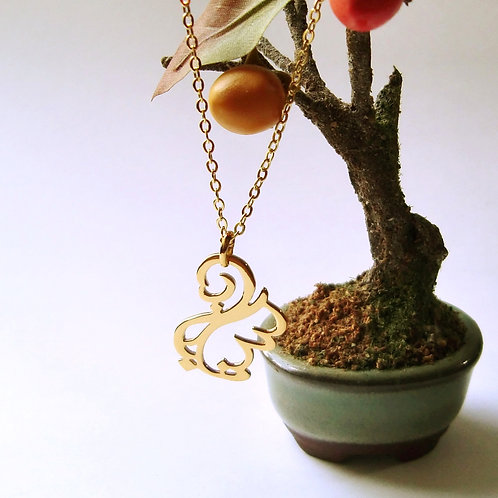 SQUIRREL in Arabic pendant