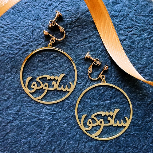 Name in Arabic hoop earring