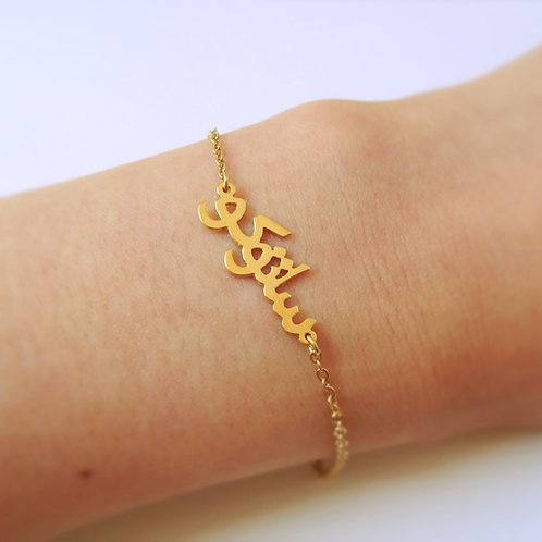 Name in Arabic bracelet