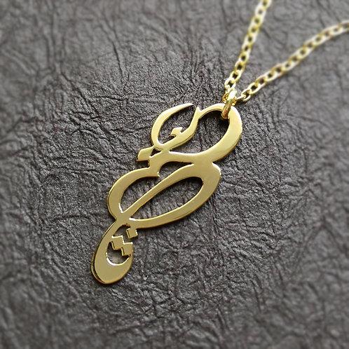 SNAKE in Arabic pendant