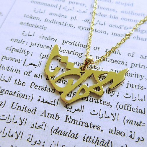UAE in Arabic pendant