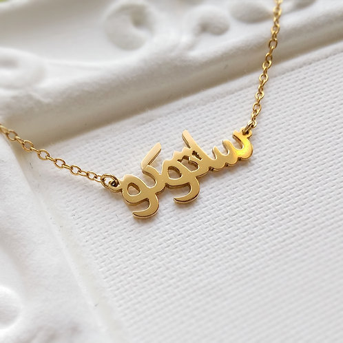 Name in Arabic pendant