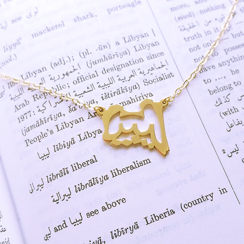 Libya in Arabic pendant