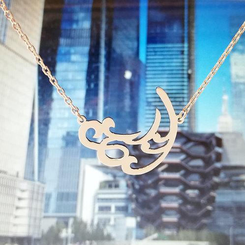 WIND in Arabic pendant