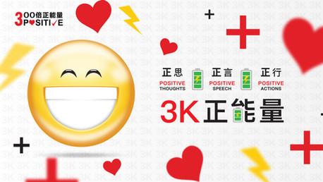 Positive 3K PC Wallpaper (Positive Smile Battery)