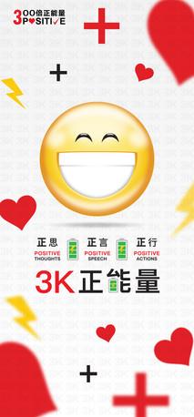 Positive 3K Mobile Wallpaper (Positive Smile)