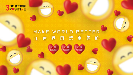 Positive 3K PC Wallpaper (Positive Smile)