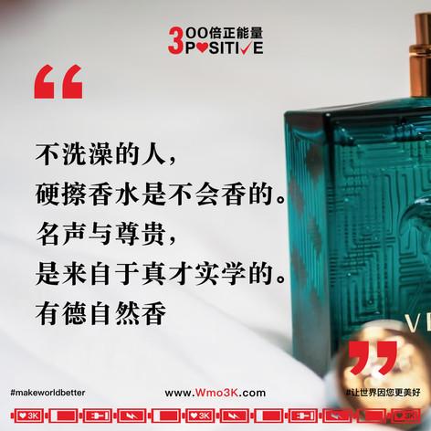 300 PERCENT POSITIVE ENERGY PTE LTD POSITIVE 3K POSITIVE FASHION POSITIVE COMICS POSITIVE BOOKS POSITIVE QUOTES