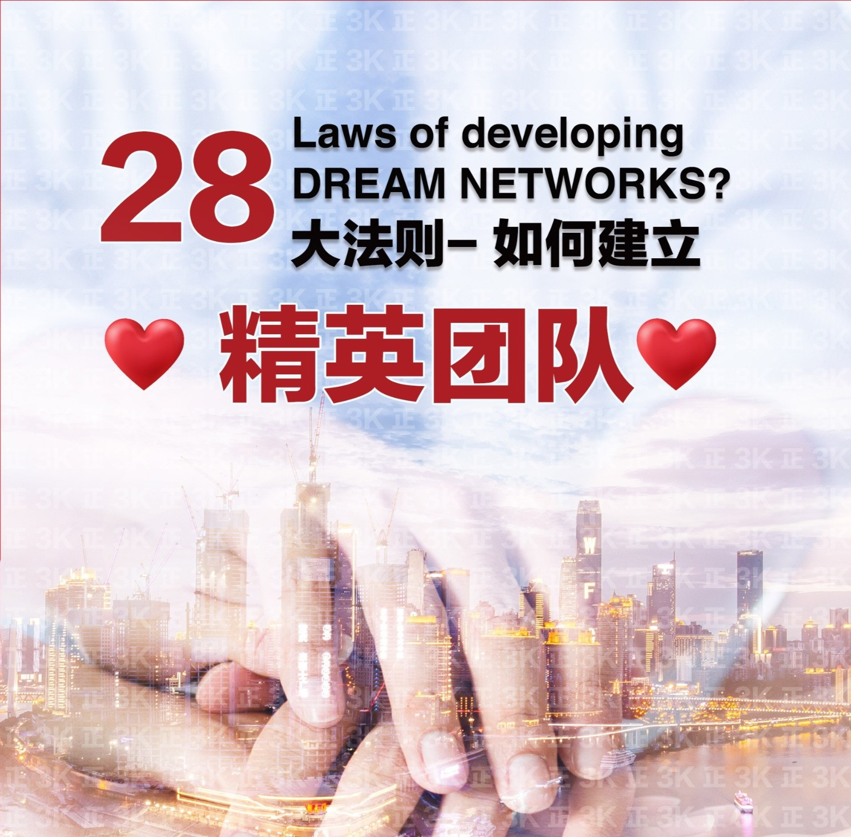 28 Laws of developing your Dream Network