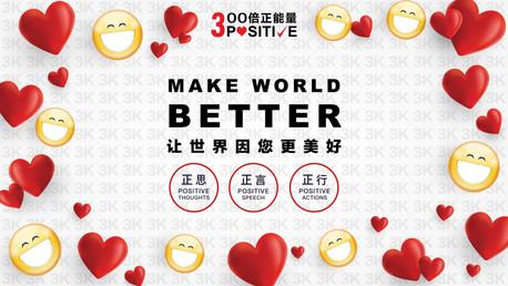 Positive 3K PC Wallpaper (Make World Better Positive)