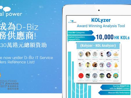 最新消息! Social Power 已加入「遙距營商計劃 (D-Biz) 」服務供應商參考名單! We are under D-Biz IT Service Providers List!
