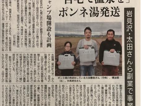 北海道新聞 空知・富良野版に掲載いただきました!