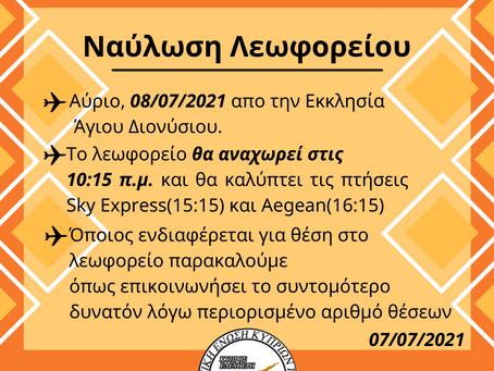 Ανακοίνωση 07/07/2021 - Ναύλωση Λεωφορείου