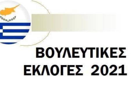 ΒΟΥΛΕΥΤΙΚΕΣ  ΕΚΛΟΓΕΣ  2021-ΕΚΛΟΓΙΚΑ  ΚΕΝΤΡΑ  ΕΞΩΤΕΡΙΚΟΥ