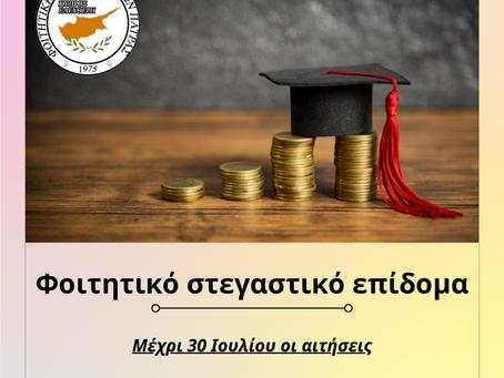 Φοιτητικό Στεγαστικό Επίδομα 2020 - 2021