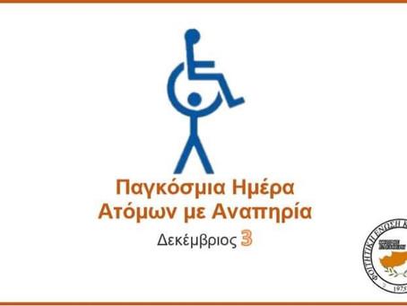 Παγκόσμια ημέρα για τα άτομα με αναπηρίες