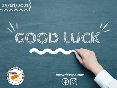 Καλή επιτυχία σε όλους!!