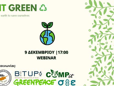 """Ημερίδα """"Do it Green"""""""