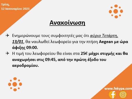 |Ανακοίνωση 12/01/2021|
