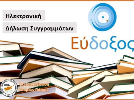 Δήλωση συγγραμμάτων στην πλατφόρμα Εύδοξος