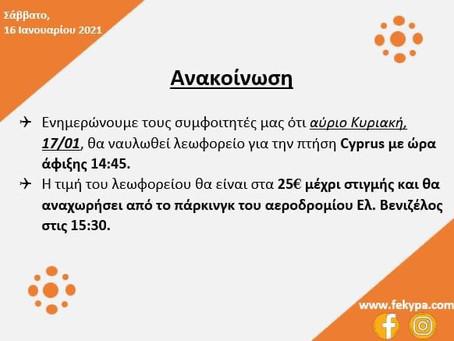 |Ανακοίνωση 16/01/2021|