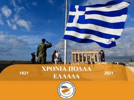 Χρόνια πολλά Ελλάδα!🇬🇷