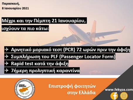 Επιστροφή φοιτητών στην Ελλάδα!!!