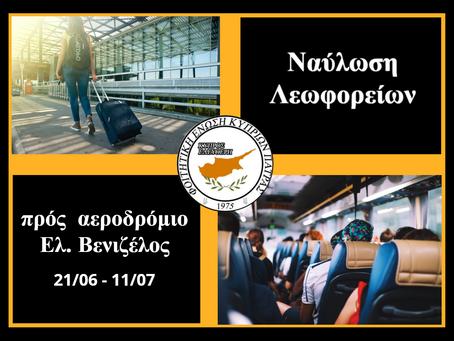 Ναύλωση Λεωφορείων προς Αεροδρόμιο