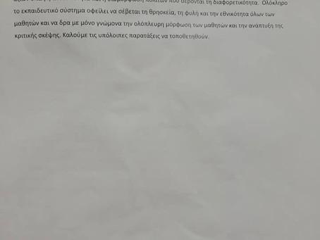 Πρακτικά ΔΣ 03/10/2019