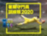 AGA暑期班報名表2020-8.jpg