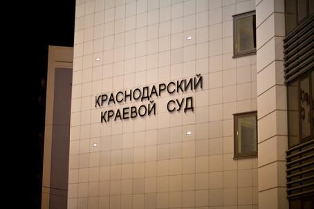 Надырханов Дмитрий Сергеевич выиграл суд у аккредитованной КОО Федерации шахмат Краснодарского края