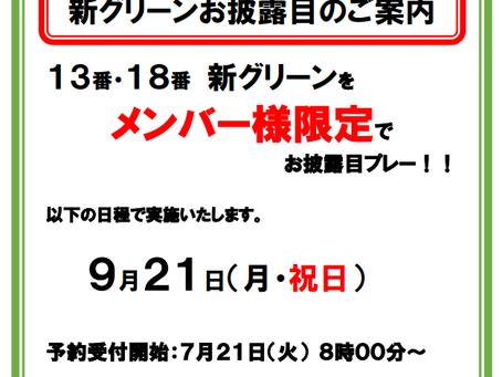 2020年9月21日会員限定新グリーンお披露目