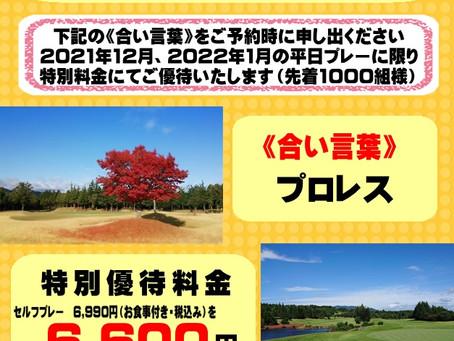 シニアツアートーナメント開催記念特別優待