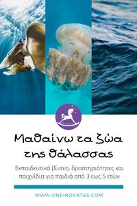 ζώα της θάλασσας στο νηπιαγωγείο