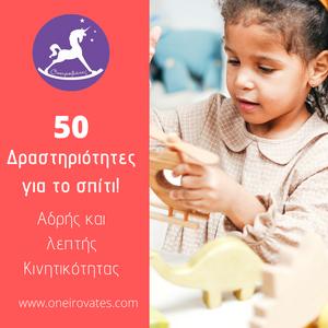50 δραστηριότητες για παιδιά δημοτικού και νηπιαγωγείου