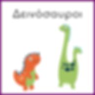 Δεινόσαυροι στο νηπιαγωγείο δραστηριότητες