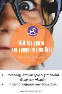150 αινίγματα για παιδιά