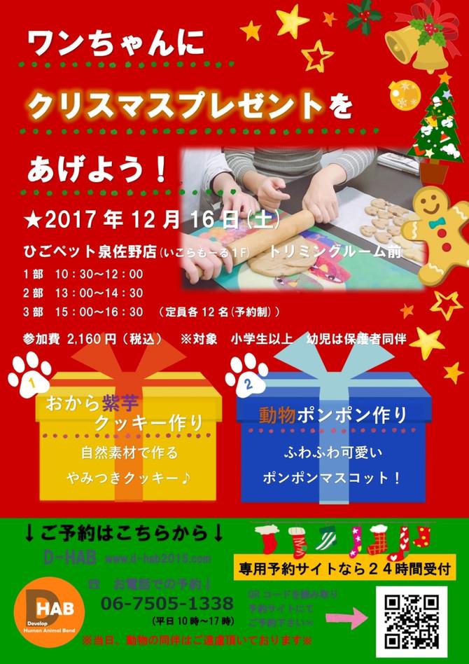 ひごぺっと 泉佐野 クリスマスイベント