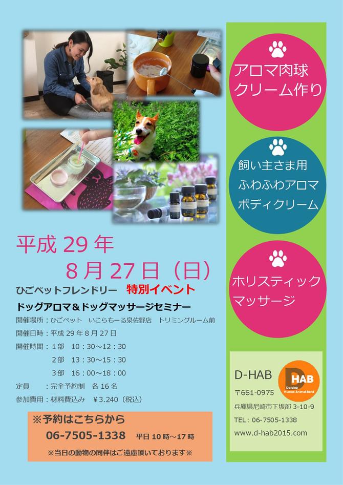 8月27日(日)ドッグアロマ&ドッグマッサージ ひごペット 泉佐野