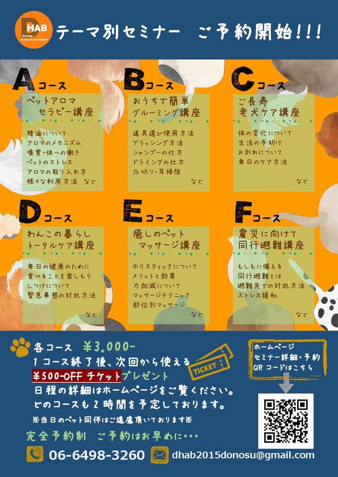 テーマ別セミナー開催!!