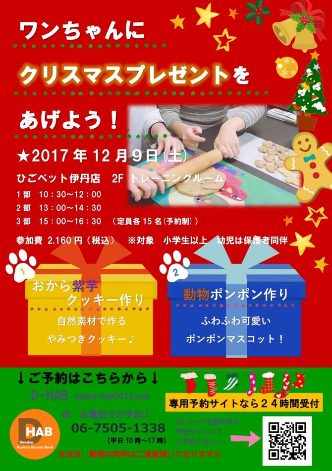 ひごペット 伊丹 クリスマスイベント