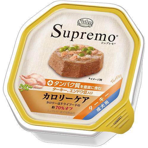 シュプレモ カロリーケア ターキー 成犬用
