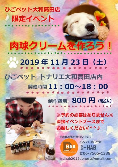 <肉球クリーム作りin ひごペット トナリエ大和高田店>