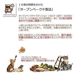 オーブンベイクド製法.jpg