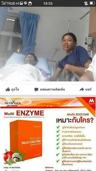 Multi Enzyme,มัลติ เอนไซม์,เบาหวาน,มะเร็ง,ความดัน,ไขมัน,ติดเชื้อ,ข้อเสื่อม,กระดูกพรุน หายได้แน่นอน