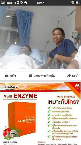 เอนไซม์,มัลติ เอนไซม์,Nutrigen Orange Multi Enzyme,Enzyme,เบาหวาน,มะเร็ง,ความดัน,อัมพฤกษ์,อัมพาต,ภูมิแพ้