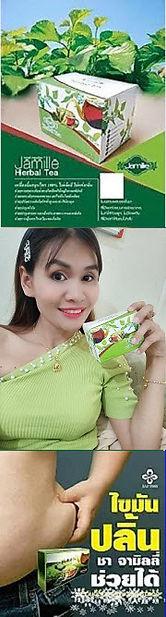 Herbal Tea,Jamille Herbal Tea,ชา ลดน้ำหน