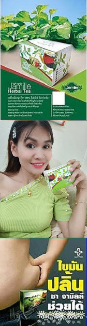 Herbal Tea,Jamille Herbal Tea,ชา ลดน้ำหน